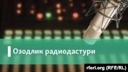 Радиодастур