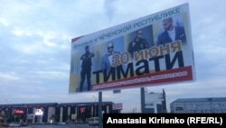 Тимати на рекламных щитах в Грозном