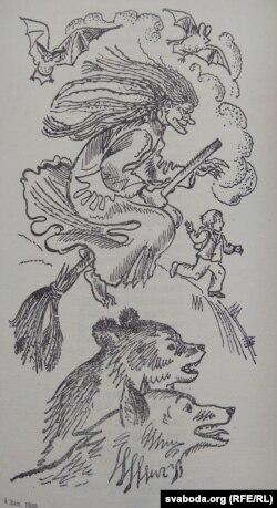 Ілюстрацыя да кнігі Авяр'яна Дзеружынскага «Вяселікі». 1979 г.