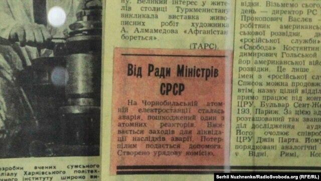 8 рядків внизу передовиці: перше повідомлення про аварію в газеті «Радянська Україна»