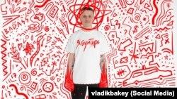 Обложка сингла Бакея