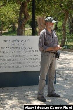 Алексей Широпаев в Израиле, у мемориала Холокоста Яд Вашем
