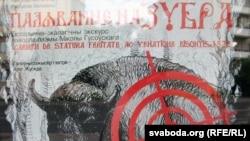 """Афіша спэктакля """"Паляваньне на зубра"""" ў Гарадзенскім тэатры лялек"""