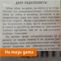 Drugar Newspaper, 18.03.1894