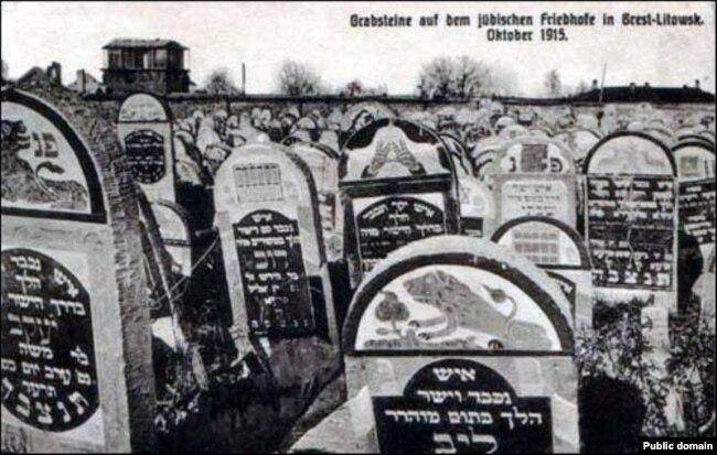 Берасьце, габрэйскія могілкі, каля 1915 году
