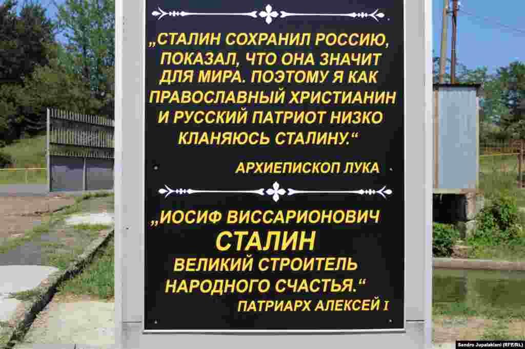 На постамент вынесены цитаты священнослужителей и общественных деятелей – на русском и грузинском языках.