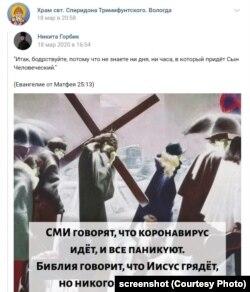 """Группа вологодского храма во """"Вконтакте"""""""