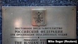 ՄԱԿ-ում Ռուսաստանի Դաշնության մշտական ներկայացուցչության գրասենյակը, Նյու Յորք, 26 մարտի, 2018թ.
