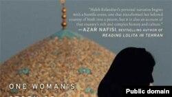 روی جلد کتاب «زندان من، خانه من؛ داستان اسارت یک زن در ایران) نوشته هاله اسفندیاری