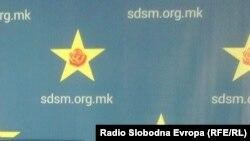 Илустрација-лого на СДСМ