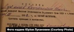 Довідка про розстріл Костянтина Луканова