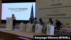 Роза Отунбаева выступает на форуме.