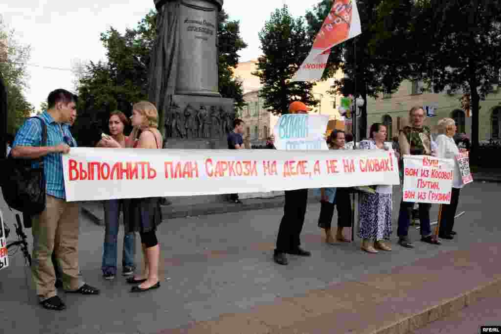 Митинг против войны на Кавказе, Москва, 20 августа 2008