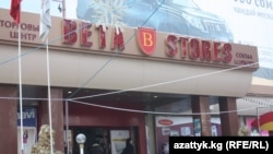 Бішкектегі Beta Stores дүкені