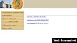 eaias.supcourt.kz сайтының скриншоты. 4 қазан 2013 жыл.