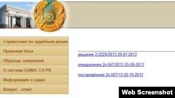 Фрагмент сайта Верховного суда Казахстана Еaias.supcourt.kz. 4 октября 2013 года.