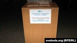 Скрыня з анкетамі для вывучэньня грамадзкай думкі на гарадзенскім вакзале