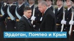 Эрдоган, Помпео и Крым | Крымский вечер