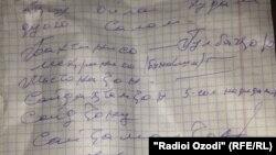 Предсмертное письмо Саидамира Суфиева