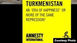 Отчет Amnesty International о ситуации в Туркменистане, 2013 год.