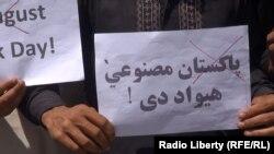 مظاهره چيانو په افغانستان کې روانه جګړه د پاکستان کار وباله