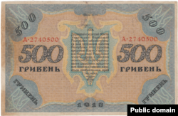 Реверс банкноти 500 гривень