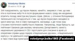 Скріншот допису журналіста Володимира Бойка у фейсбуці
