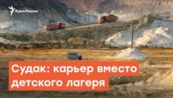 Судак: карьер вместо детского лагеря | Дневное шоу на Радио Крым.Реалии