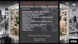 ქართული კულტურის ცენტრი ნიუ-იორკში