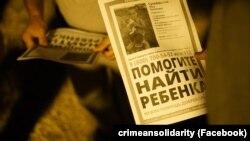 Где Муса? Тысячи людей ищут пропавшего в Крыму мальчика (фотогалерея)