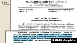 У приймальні народного депутата Дубініна швидко відреагували на звернення мешканки Баришівки