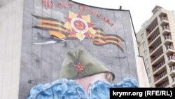 Відкриття 13-метрового графіті-листівки до Дня перемоги, Ялта, 8 травня 2015 року