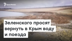 Зеленского просят вернуть в Крым воду и поезда | Радио Крым.Реалии