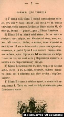 Частина сторінки із «Граматки» Пантелеймона Куліша. Перший український буквар був виданий у 1857 році