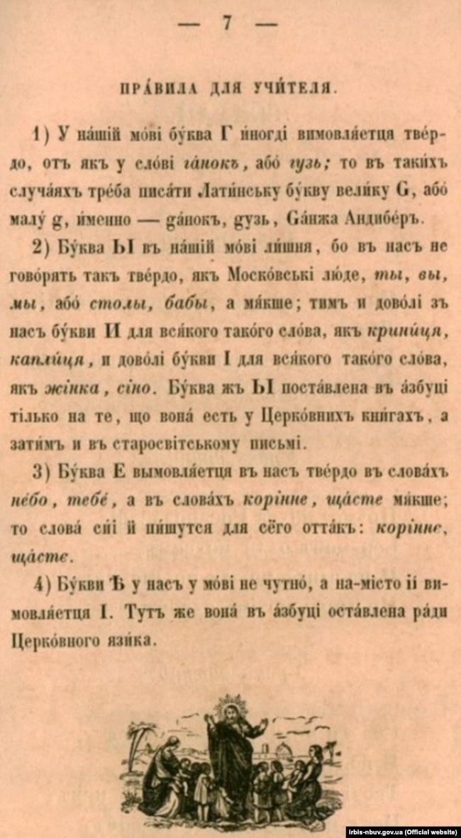 Частина сторінки із «Граматки» Пантелеймона Куліша. «Граматка» Куліша – перший україномовний буквар. Книга була видана в 1857. Буквар Куліша відкрив серію україномовних підручників для початкової освіти, що з'явилися в Східній Україні протягом 1857–1862 років. Обсяг «Граматки» – 149 сторінок