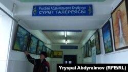 Р.Абдыкадыров атындагы сүрөт галереясы