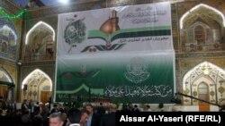 الملصق الخاص بمهرجان الغدير في النجف
