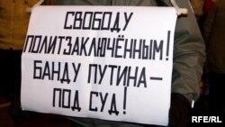 Плакат на митинге в Москве в защиту политзаключенных в 2008 году