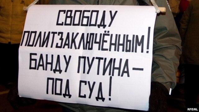 Плакат на акції протесту в Москві (архівне фото)