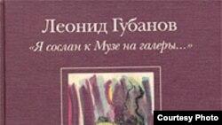Леонид Губанов: «Твоя грудь, как две капли — / Вот-вот упадут, / Я увез бы тебя на Капри / — а то украдут»