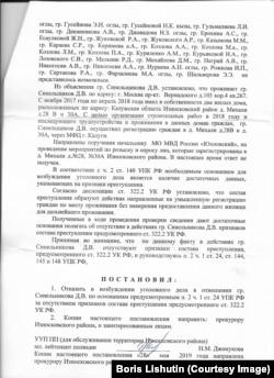 """Ответ полиции по """"резиновым"""" домам в Михалях"""