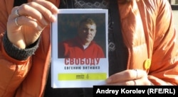 Пикет в поддержку Евгения Витишко в Москве, февраль 2014 года