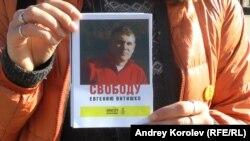 Участник пикета в Москве держит в руках портрет Евгения Витишко