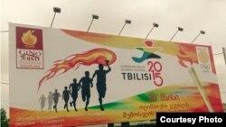 Европейский молодежный олимпийский фестиваль, без сомнений, можно назвать главным спортивным событием Грузии в прошедшем, 2015 году