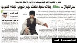 Статья в саудовской газете, в которой муфтий Чечни С.Межиев оправдывается за антиваххабитсвое решение грозненской конференции