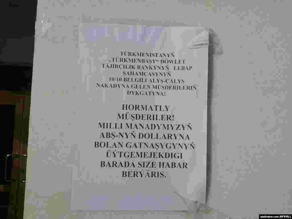 """Türkmenistanyň """"Türkmenbaşy"""" döwlet täjirçilik bankynyň Lebap şahamçasynyň öňünde asylan bildiriş."""