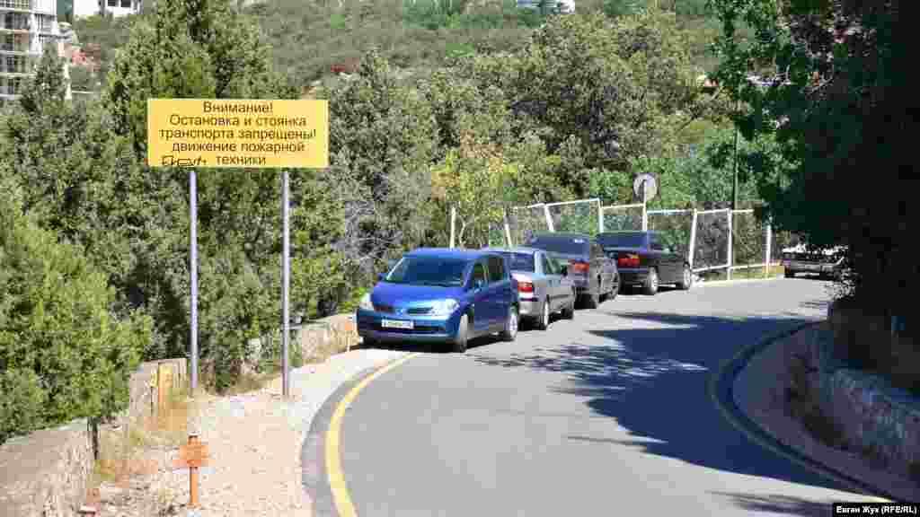Незважаючи на попереджувальні таблички, вузька дорога заставлена автомобілями – парковок у Ласпі немає