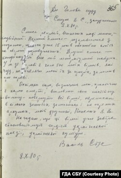 Заява Василя Стуса до голови суду від 8 жовтня 1980 року