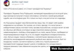 Ukraine. Donbas social network review