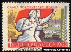 Советская почтовая марка. 1962 год
